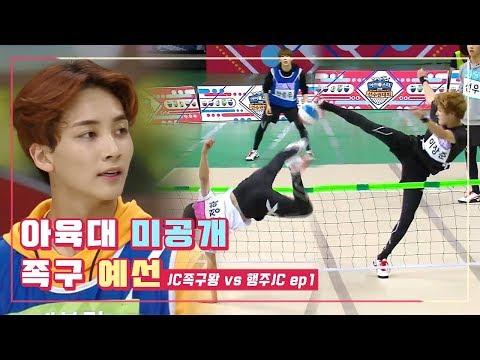 [아육대 미공개] 화려한 기술이 난무하는 아이돌 족구 대회 예선경기!