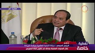 حكاية وطن - الرئيس السيسي : تم تطوير قناة السويس لاحتمالية زيادة ...
