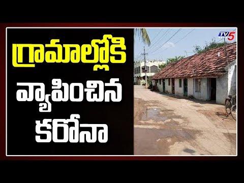 గ్రామాల్లోకి వ్యాపించిన కరోనా | Coronavirus in Villages | TV5 news