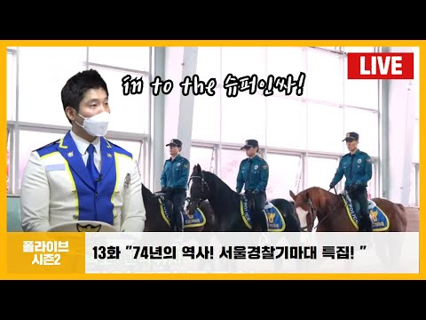 [폴라이브 시즌2: 13화] 라떼이즈'홀스'....74년의 역사, 서울경찰기마대 특집! 말~~달리자~~