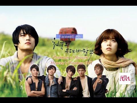 TVXQ / DBSK (동방신기) - Farewell Ah (이별아) (Heaven's Postman OST)