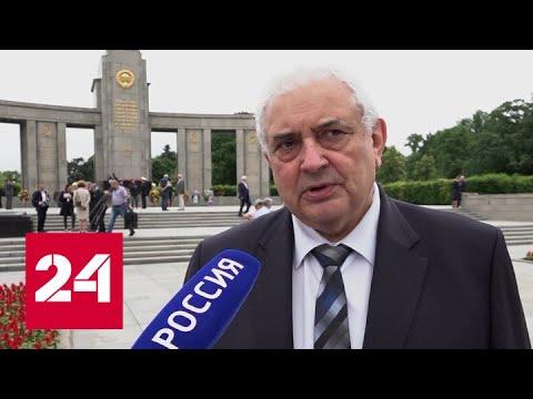Посол России: памятные мероприятия прошли по всей Германии