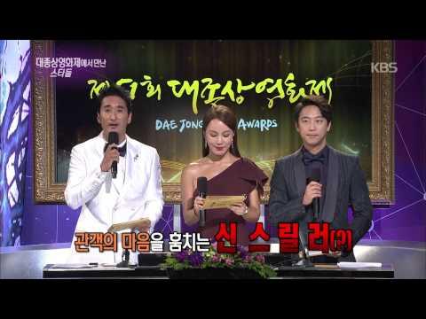 [HIT] 연예가중계-대종상영화제에서 만난 '기가막힌' 스타들의 말말말!.20141122