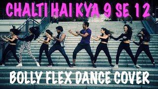 Chalti Hai Kya 9 Se 12 | Judwaa 2. Tan Tana Tan Dance Cover. Bolly Flex | Naz Choudhury Choreography