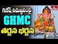 గణేష్ నిమజ్జనంపై GHMC తర్జన భర్జన …   CM Kcr Review Meet on Ganesh Immersion   hmtv