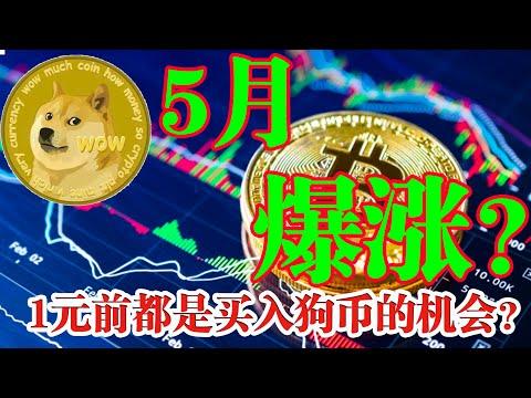这些数字币在5月爆涨?狗狗币Dogecoin在1元以前都是买入机会?#数字币#虚拟币#比特币#Bitcoin