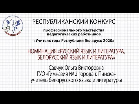 Белорусская литература. Савчук Ольга Викторовна. 29.09.2020