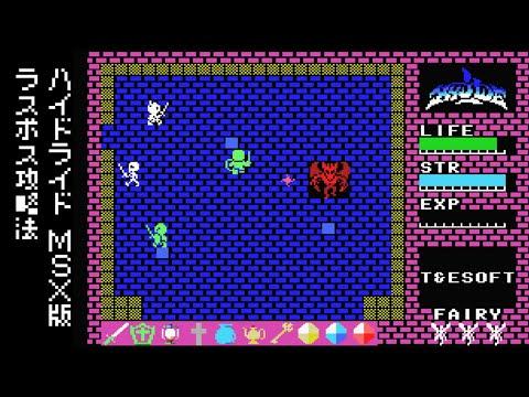 ハイドライド MSX版 ラ・・・