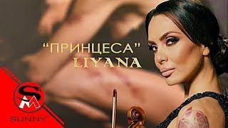 LIYANA - PRINCESS / ЛИЯНА - ПРИНЦЕСА  4K