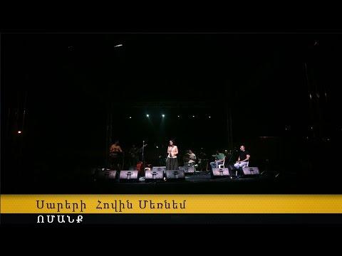 Vomank - Vomank - Sareri Hovin Mernem / Kınalıada Live - istanbul 2014