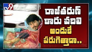 Actor Raj Tarun Running After Accident Caught On Camera!..