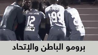 برومو مواجهة الباطن والإتحاد في نصف نهائي كأس خادم الحرمين الشريفين ...
