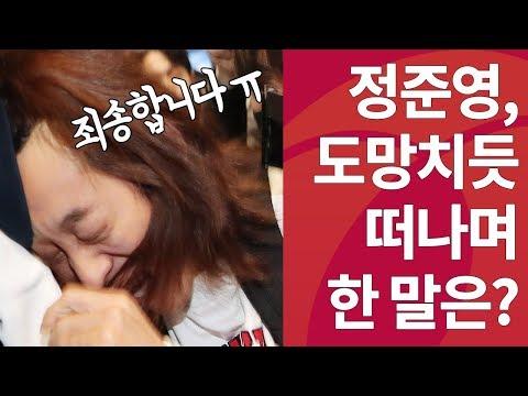 '동영상 스캔들' 정준영, 도망치듯 인천공항 떠나며 한 ...