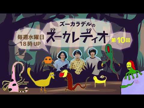 【第10回】ズーカラデルのズーカレディオ