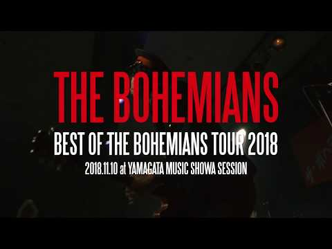LIVE DVD ダイジェスト『BEST OF THE BOHEMIANS TOUR 2018 2018.11.10 at YAMAGATA MUSIC SHOWA SESSION 』