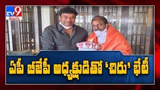 AP BJP president Somu Veerraju meets Megastar Chiranjeevi..