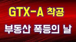 GTX - A 노선 착공 발표, 부동산 폭등의 날 - gtx 최대 수혜지역