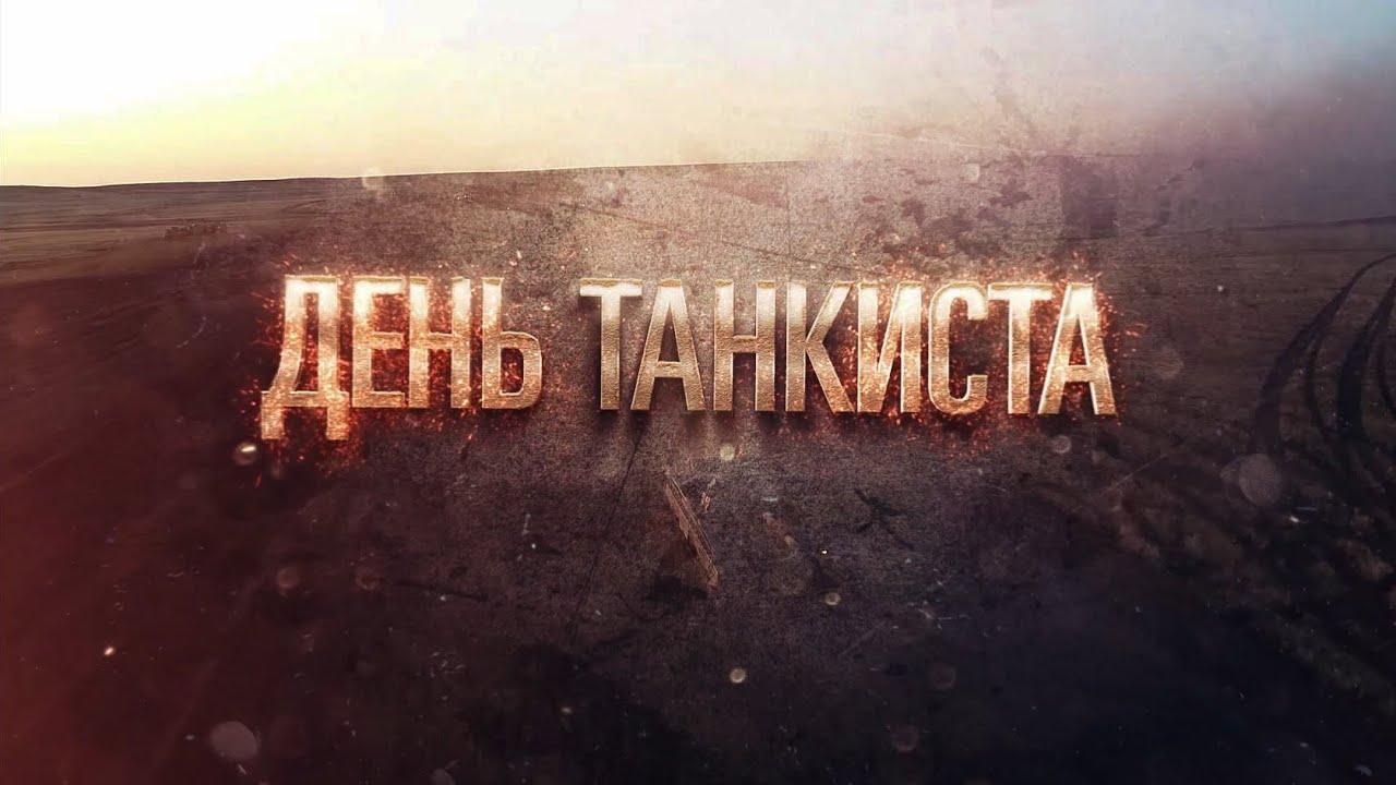 13 сентября - День танкиста в России