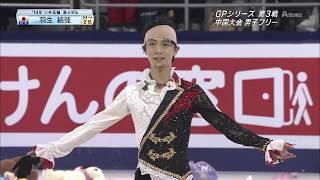 Yuzuru Hanyu 2014 Cup of China LP