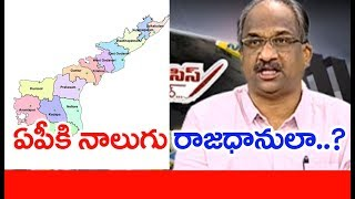 Prof K Nageshwar dissects MP TG's capital comments..