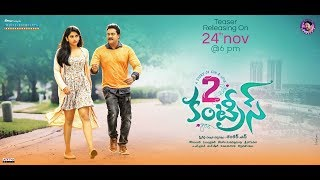 2 Countries Movie Official Teaser – N. Shankar,Sunil