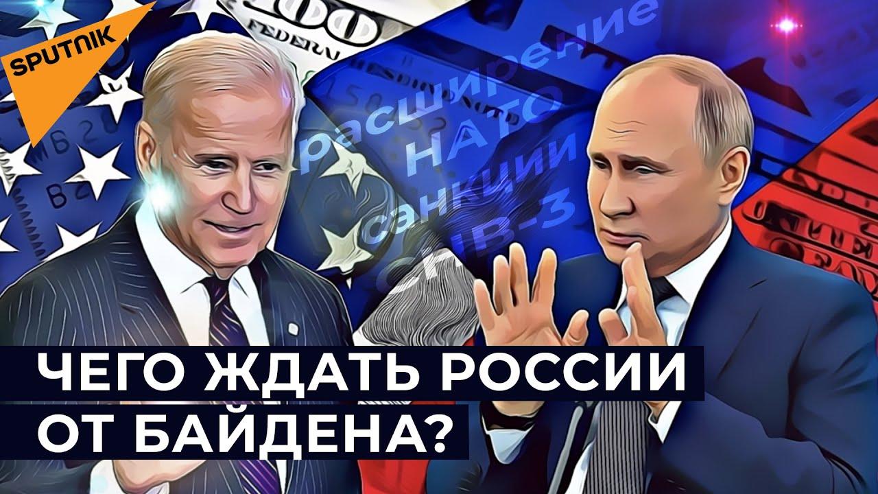 Как изменятся отношения США и России при Байдене