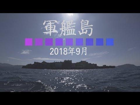 軍艦島に行ってきました!