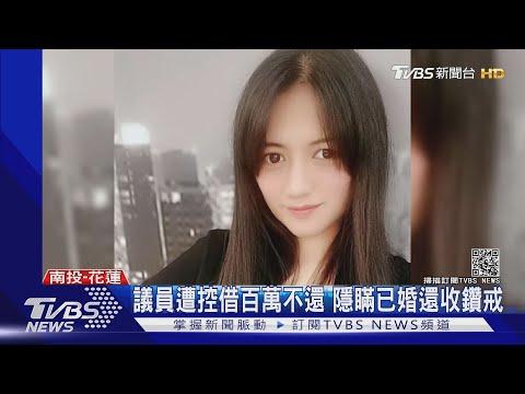 議員遭控借百萬不還 隱瞞已婚還收鑽戒|TVBS新聞