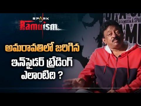 Ramuism: RGV speaks about insider trading in Amaravati