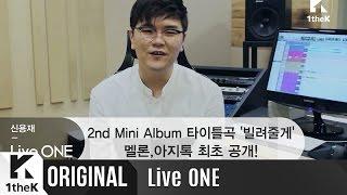Live ONE(라이브원): Shin Yong Jae(신용재)_'Lean On(빌려줄게) ' 생중계 깜짝 인사말!