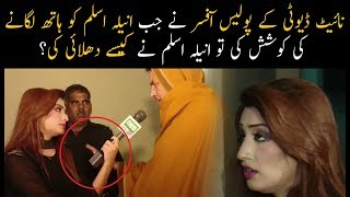 Anila Aslam Lose Temper In Live Show | Pukar | Neo News