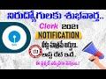 Sbi Clerk Notification 2021   Sbi Clerk Recruitment 2021   Sbi Jobs apply online   SBI#Telugunewstv