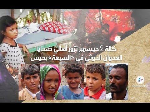 زيارة أهالي ضحايا العدوان الحوثي في