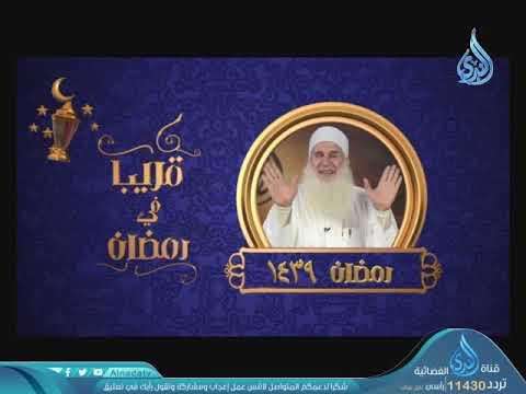 قريبا في رمضان على شاشة قناة الندى الشيخ محمد حسين يعقوب