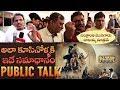 NTR Kathanayakudu Public Talk | Nandamuri Balakrishna | NTR Biopic | Public response | Public Review