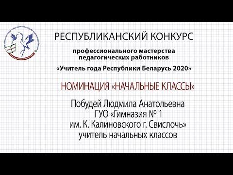 Начальное образование. Побудей Людмила Анатольевна. 22.09.2020