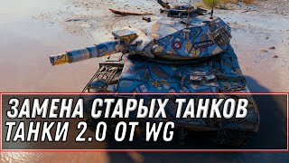 Превью: СОВРЕМЕННЫЕ ТАНКИ 2.0 ЗАМЕНА WOT! НОВЫЕ ТАНКИ WG! ВГ ДОБАВИТ ВЕРТОЛЕТЫ, ЗЕНИТКИ, БТР world of tanks