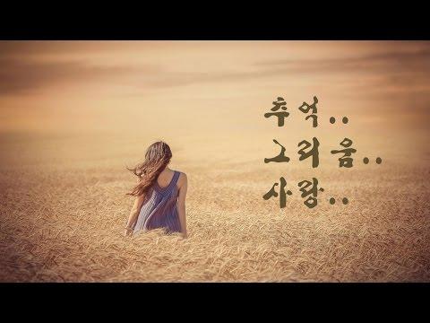 옛사랑이 생각날때 듣는 조용한 노래모음3(발라드 가요/KPOP BALLADS)
