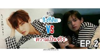 BTS | สิ่งที่คิด VS ความเป็นจริง | EP.2