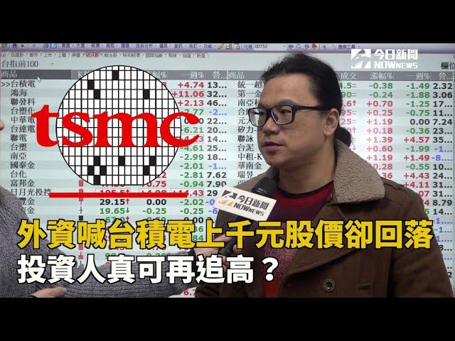 台積電股價回落 投資人可再追高?