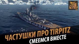 Частушки про Tirpitz. Смеемся вместе