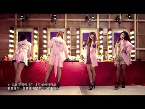 [HD]씨스타(SISTAR) - So Cool(中韓字幕)