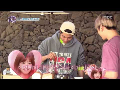 [It's Dangerous Outside]이불 밖은 위험해ep.05- Lee Yi-kyung, who likes to express the taste to Kang Daniel