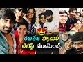 Viral Video: Hero Ravi Teja with his family unseen moments