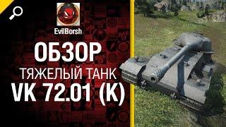 Тяжелый танк VK 72.01 (K) - обзор от EvilBorsh [World of Tanks]