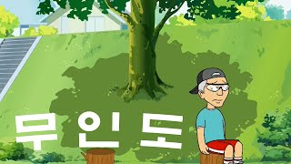 Korean Language Cartoon 3
