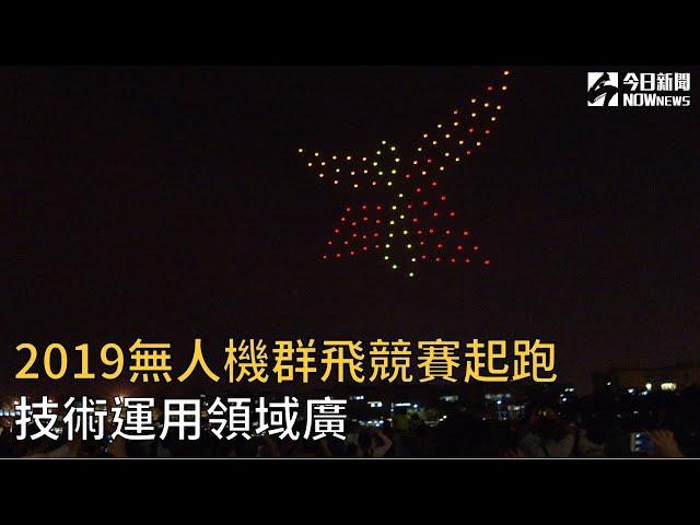 影/2019無人機群飛競賽起跑 技術運用領域廣