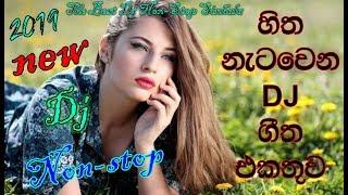 Sinhala New DJ / All new song 2019 / New Sinhala DJ Remix Nonstop 2019 The Best Song