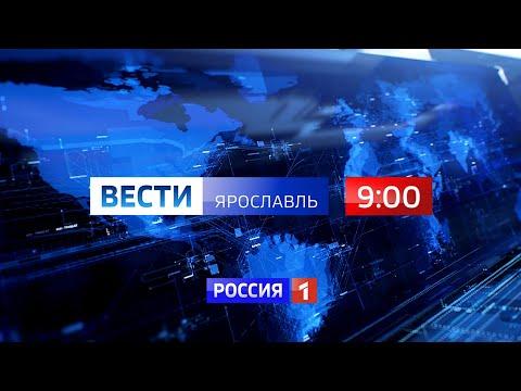 Вести-Ярославль от 7.05.2020 9.00