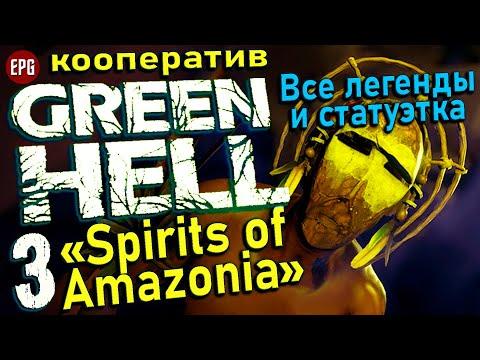 Green Hell: Spirits of Amazonia   Финал   Все легенды и статуэтка!   Кооператив #3 (стрим)